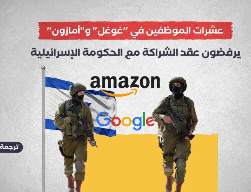 """ثورة للموظفين في """"غوغل"""" و""""أمازون"""" لرفض عقد الشراكة مع الحكومة الإسرائيلية"""
