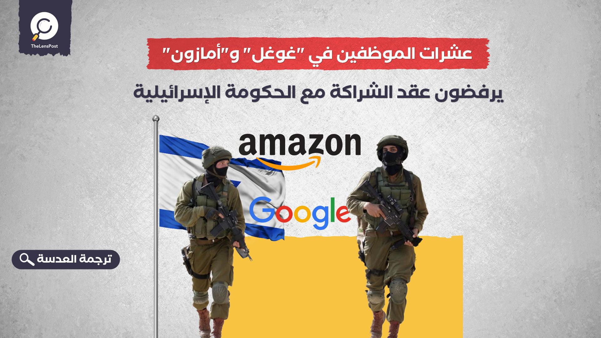 """عشرات الموظفين في """"غوغل"""" و""""أمازون"""" يرفضون عقد الشراكة مع الحكومة الإسرائيلية"""