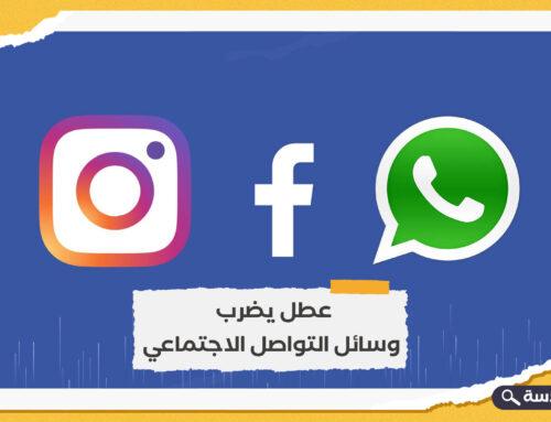 بسبب عطل مفاجئ.. العالم كله يشتكي من توقف خدمات فيسبوك وواتساب وإنستغرام!