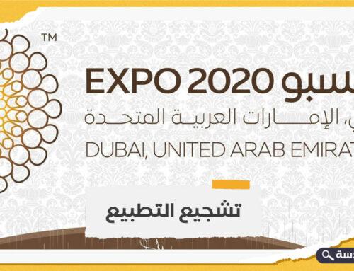 حركة عالمية تنتقد مشاركة سلطة عباس بمعرض إكسبو دبي
