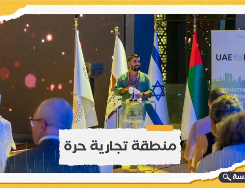 منتدى اقتصادي جديد يجمع الإمارات بالاحتلال الإسرائيلي